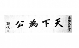 Sun Yat Sen's handwriting 'Tienxia Wei Gong', meaning 'the whole world as one community'